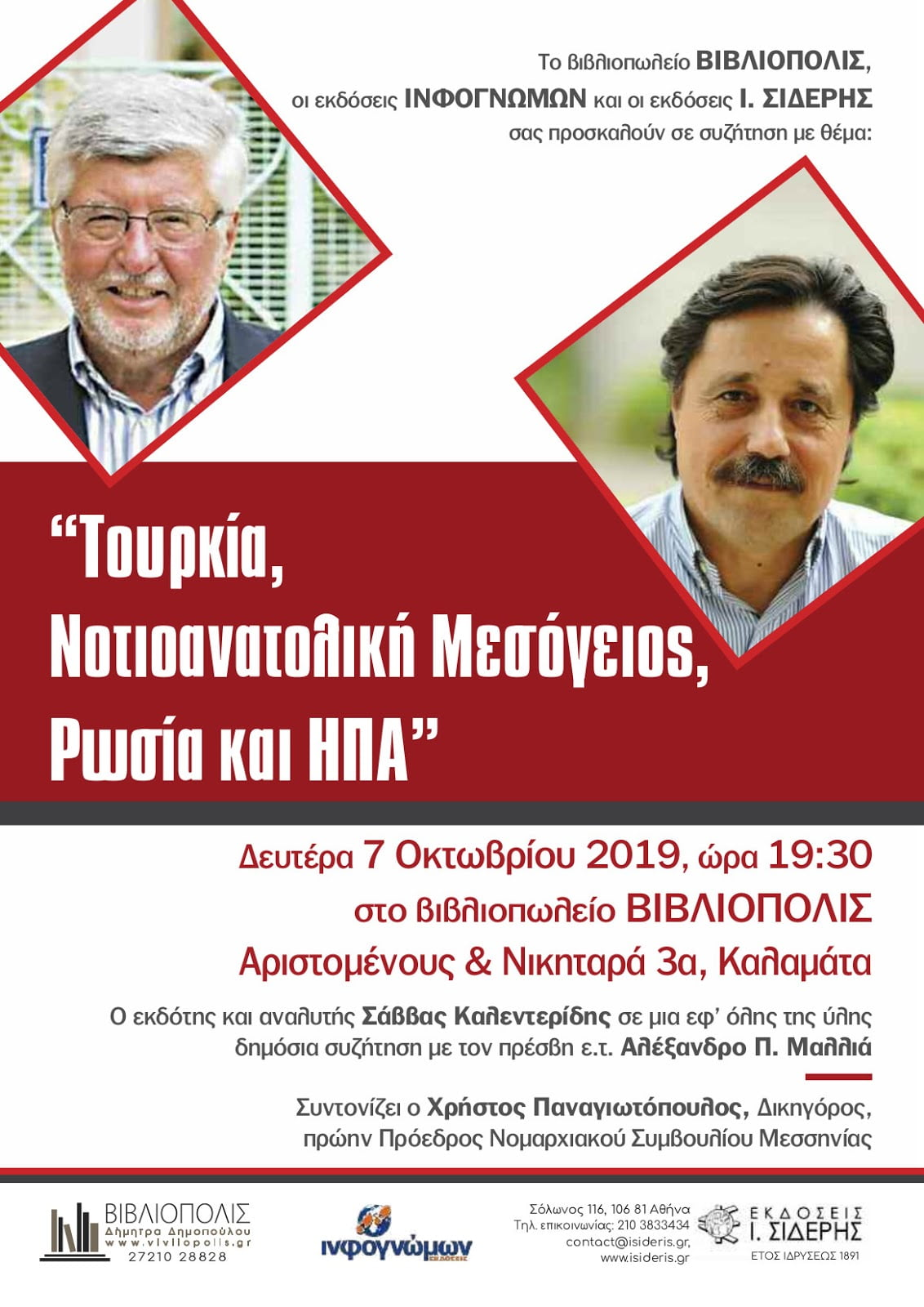 """Εκδήλωση στην Καλαμάτα με θέμα: """"Τουρκία, Αν. Μεσόγειος, Ρωσία και ΗΠΑ"""" με τους Αλέξανδρο Μαλλιά και Σάββα Καλεντερίδη"""