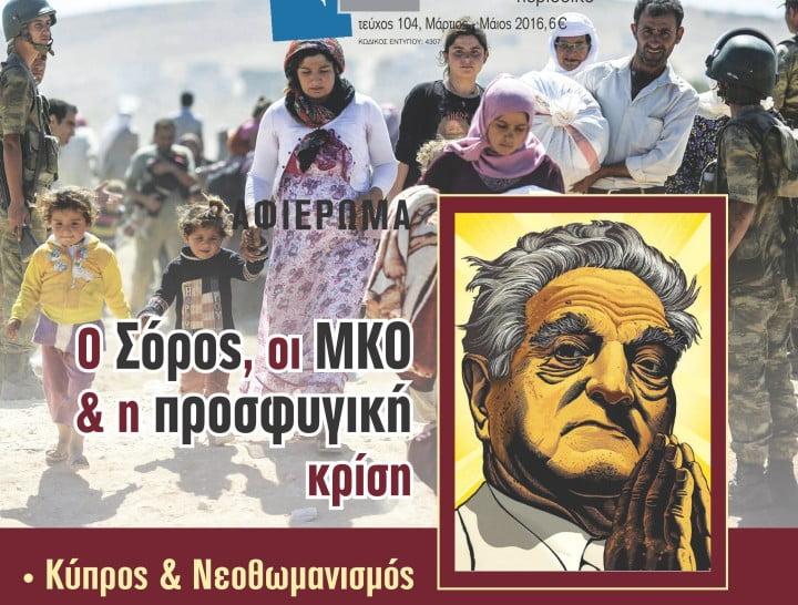 Ο Τζ. Σόρος και οι ΜΚΟ