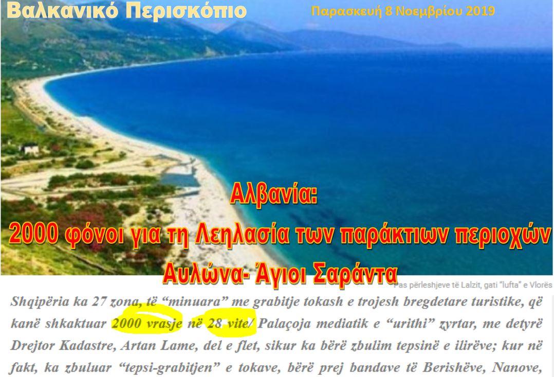 Αλβανία: Πως μέσα σε 20 χρόνια έγιναν 2.000 φόνοι για τη λεηλασία των παράκτιων περιοχών