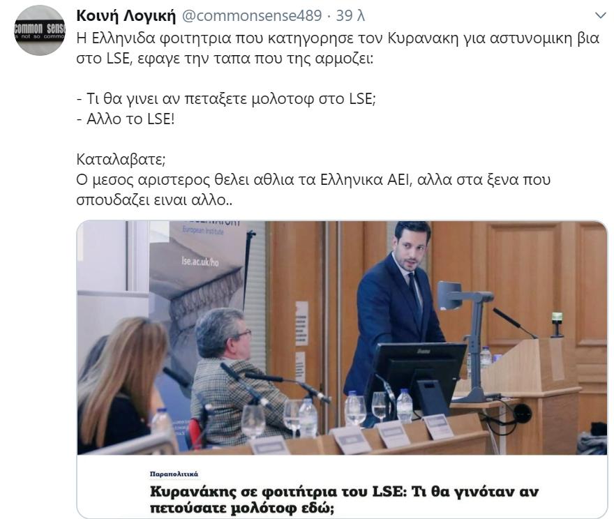 Η αποστομωτική απάντηση Κυρανάκη σε φοιτήτρια που διαμαρτυρήθηκε για την αστυνομική βία