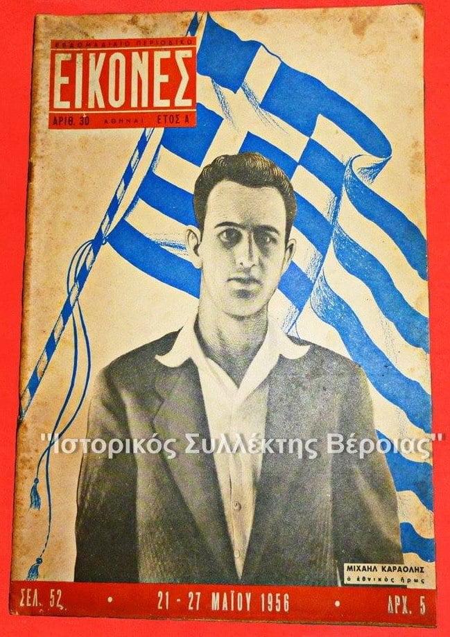 Το εβδομαδιαίο Ελληνικό περιοδικό ''ΕΙΚΟΝΕΣ'' που εκδόθηκε τον Μάιο του 1956