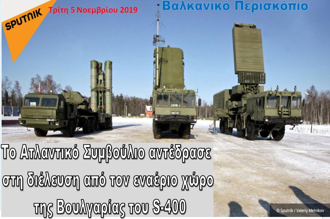 «Η μεταφορά του S-400 στη Σερβία, δείχνει ότι η Ρωσία διοικεί τη Βουλγαρία»