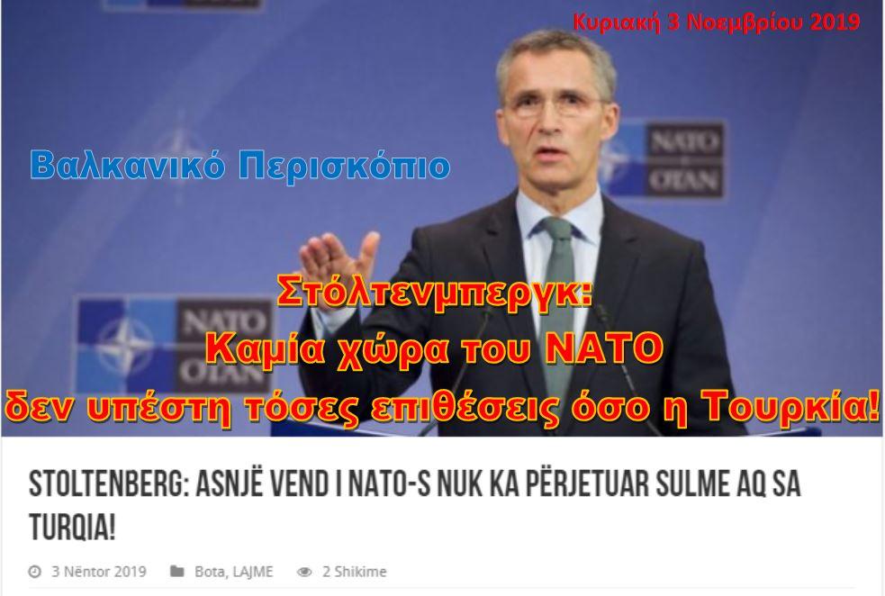 Γ.Γ. ΝΑΤΟ: Καμία χώρα του ΝΑΤΟ δεν έχει υποστεί τόσες επιθέσεις όπως η Τουρκία!