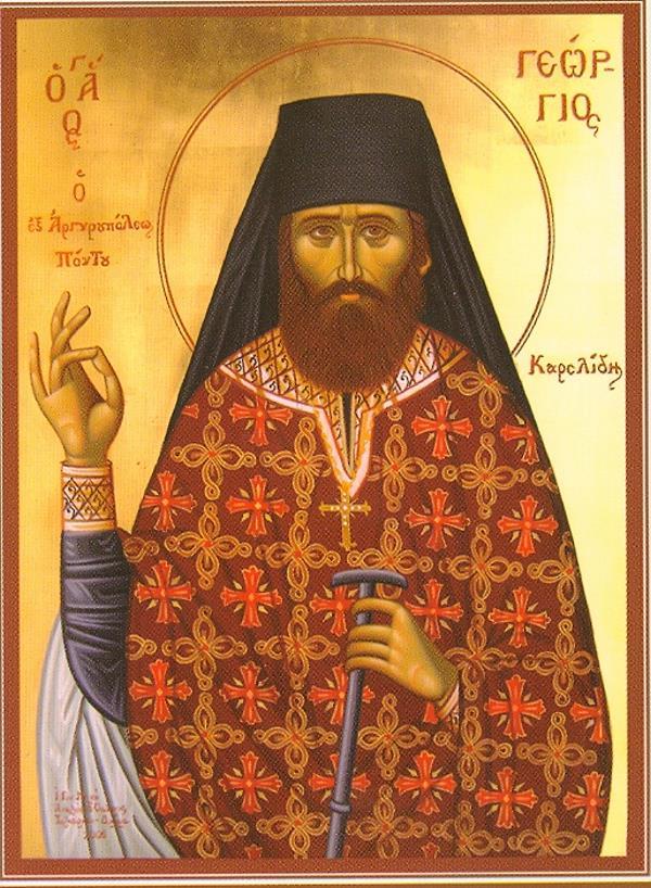 4 Νοεμβρίου: Εορτάζεται η μνήμη του οσίου Γεωργίου Καρσλίδη του ομολογητή!