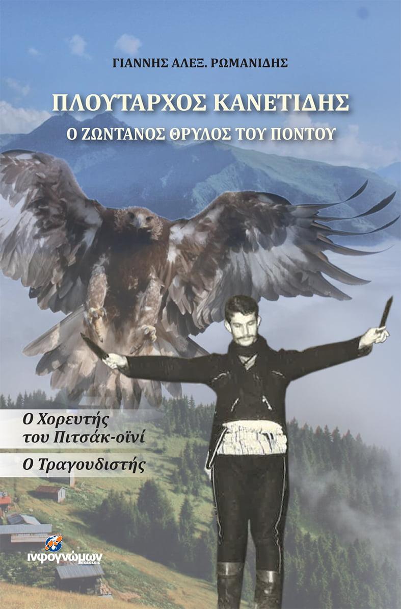 """Παρουσίαση του βιβλίου """"ΠΛΟΥΤΑΡΧΟΣ ΚΑΝΕΤΙΔΗΣ: Ο Ζωντανός Θρύλος του Πόντου"""" στην Καβάλα, Σάββατο 9/11, 19:00"""