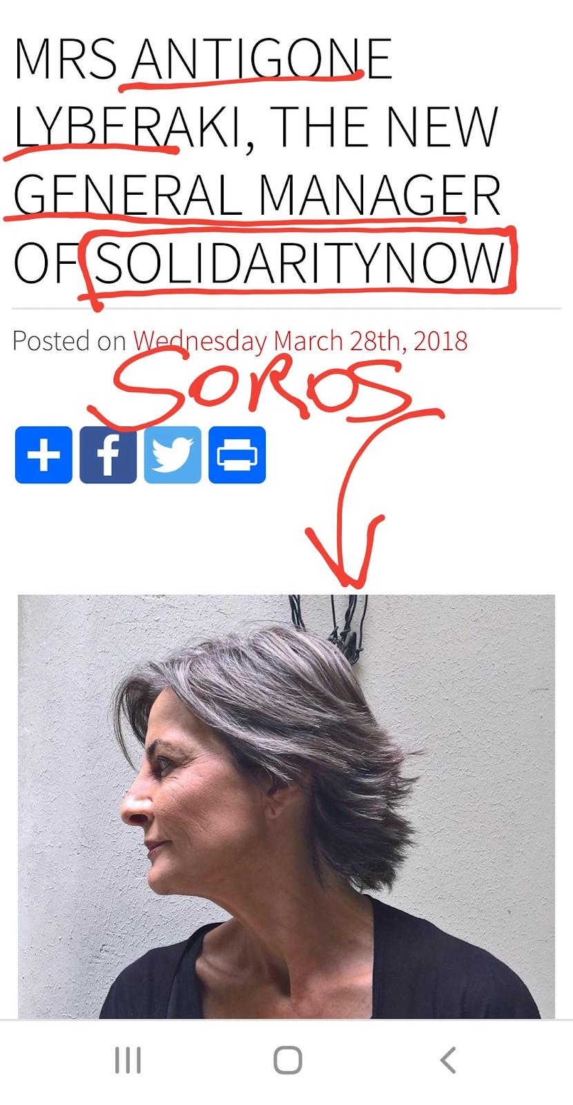 Ξαδέρφη Λυμπεράκη και υπουργός Ζαβός στη δούλεψη του Σόρος – Οι εικόνες αυτές παίζουν ρόλο στην πολιτική της κυβέρνησης στο μεταναστευτικό;