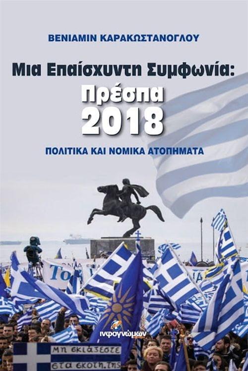 """Παρουσίαση του βιβλίου του Β. Καρακωστάνογλου """"Μια επαίσχυντη Συμφωνία: Πρέσπα 2018. Πολιτικά και Νομικά ατοπήματα""""   στην Αθήνα, τις 6 Νοεμβρίου 2019"""