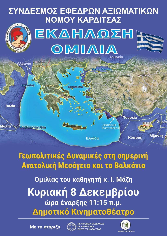 Την Κυριακή, 8 Δεκεμβρίου ο Ι. Μάζης στην Καρδίτσα – Γεωπολιτικές Δυναμικές στην Αν. Μεσόγειο και τα Βαλκάνια