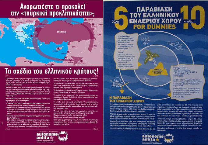 Προσέξτε παρακαλώ την προπαγάνδα που κάνουν οι Τούρκοι στην Ελλάδα μέσω των Antifa