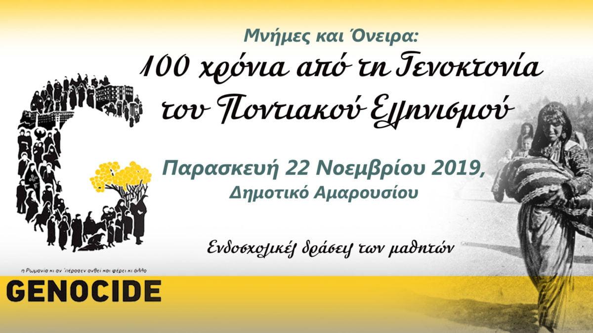 """Μνήμες και όνειρα: 100 χρόνια από τη Γενοκτονία του Ποντιακού Ελληνισμού στα Εκπαιδευτήρια """"Ελληνική Παιδεία"""""""