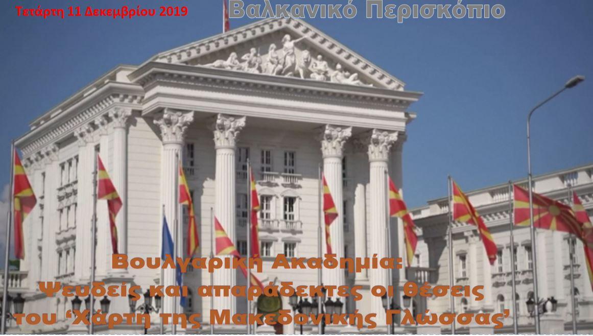 Βουλγαρική Ακαδημία: Ψευδείς και απαράδεκτες οι θέσεις του 'Χάρτη της Μακεδονικής Γλώσσας'