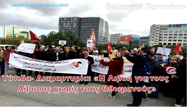 Τύνιδα- Διαμαρτυρία: «Η Λιβύη για τους Λίβυους χωρίς τους Οθωμανούς»