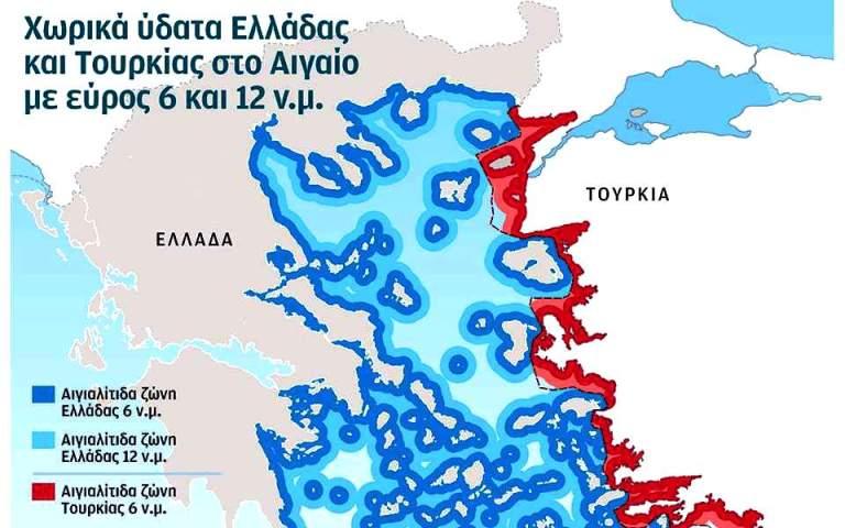 Οι τραγικές αγκυλώσεις της Ελλάδας για τα 12 μίλια και την ΑΟΖ: Η επείγουσα υπέρβασή τους