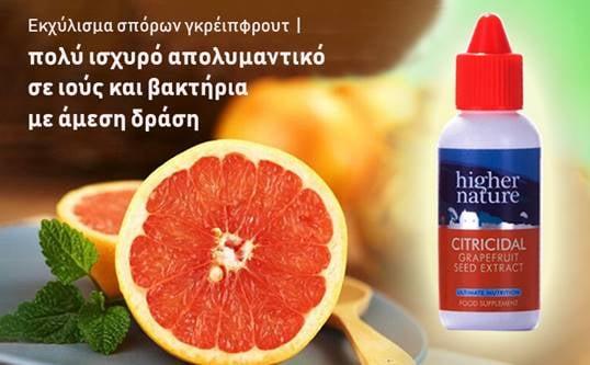 Ισχυρό φυτικό αντιπαθογόνο – Εκχύλισμα σπόρων γκρέιπφρουτ