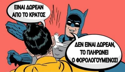 Ο ιός των ελληνικών ΑΕΙ και η οικονομική ανισότητα