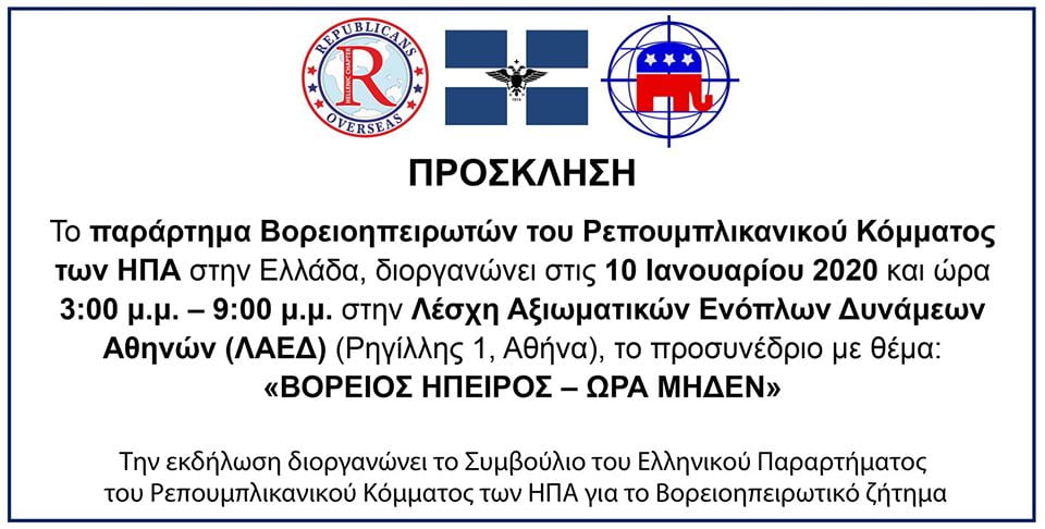 Εκδήλωση για τη Βόρειο Ήπειρο κάνουν το ρεπουμπλικανικό κόμμα των ΗΠΑ στην Ελλάδα!