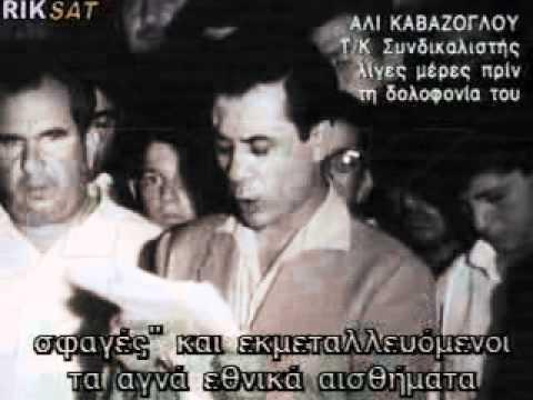 Καβάζογλου & Τουρκανταρσία: Μια δράκα φασίστες εναντίον της Κύπρου το 1963…