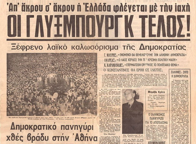 Το δημοψήφισμα του 1974 και το τέλος της βασιλείας στην Ελλάδα