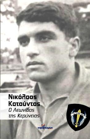Συγκίνηση στην παρουσίαση του βιβλίου για τον Πατρινό ήρωα Νικόλαο Κατούντα