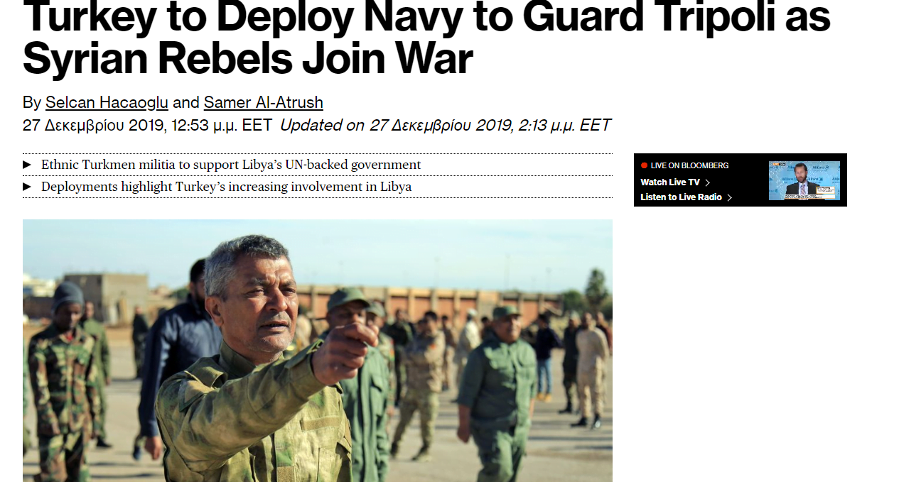 "Bloomberg :Ο ""αναλώσιμος στρατός"" του Ερντογάν: Τζιχαντιστές από τη Συρία στη Λιβύη"