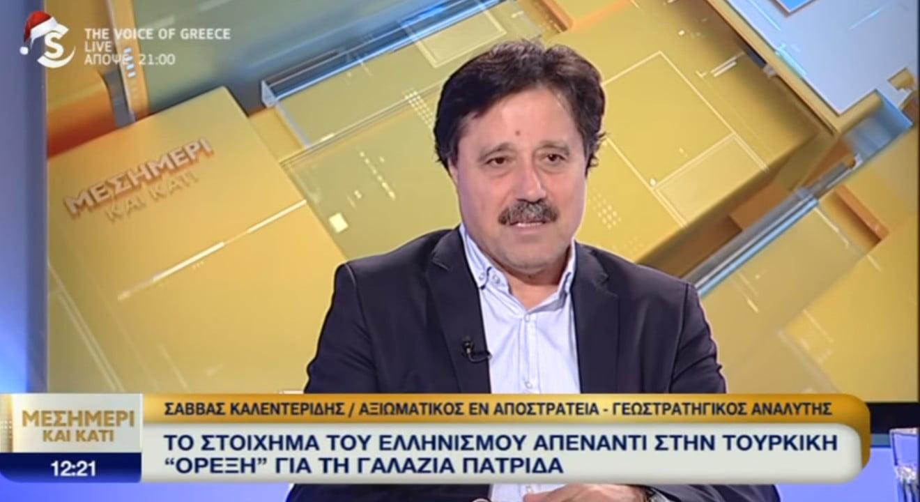 Σάββας Καλεντερίδης: Το στοίχημα του ελληνισμού απέναντι στις τουρκικές ορέξεις (vid)