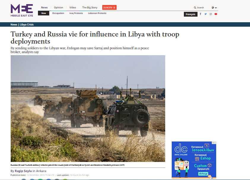 Middle East Eye: «Τουρκία και Ρωσία αγωνίζονται για επιρροή στη Λιβύη με την ανάπτυξη στρατευμάτων»
