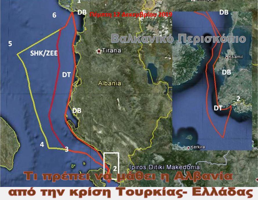 """""""Να διδαχθεί η αλβανική κυβέρνηση από την κρίση Ελλάδας Τουρκίας"""""""