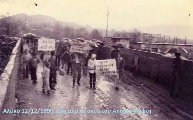 Αποφράδα ημέρα η σημερινή για τον ελληνισμό της Αλβανίας
