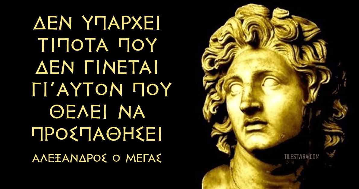 Δώδεκα φράσεις που αποδίδονται στον Μέγα Αλέξανδρο