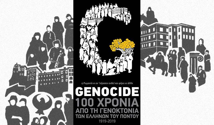 Προκαλεί ξανά η Άγκυρα – Επίθεση του τουρκικού ΥΠΕΞ στον Κυριάκο Μητσοτάκη για τα όσα είπε για τη Γενοκτονία