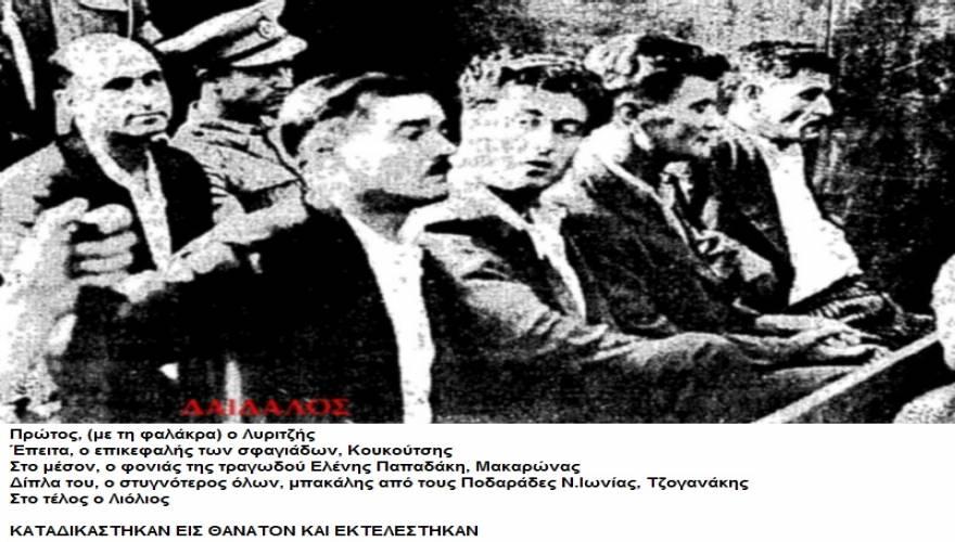 Η δίκη για την εκτέλεση της Ελένης Παπαδάκη και 37 ανδρών της Χωροφυλακής, που συγκλόνισε την Ελλάδα