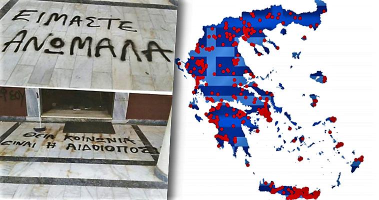 Ελλάδα 2018: Οι ορθόδοξοι ναοί στο στόχαστρο – Μία αποκαλυπτική έκθεση