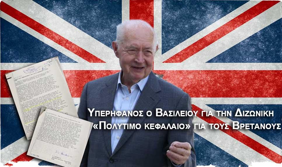 Μέρος Β'. Υπερήφανος ο Βασιλείου για την Διζωνική – «Πολύτιμο κεφάλαιο» για τους Βρετανούς