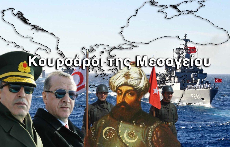 Κουρσάροι της Μεσογείου