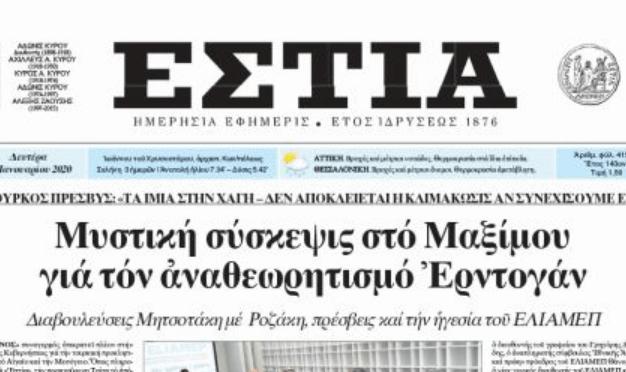Τήν καταστροφική για τήν Ἑλλάδα λύση Νταβούτογλου γιά συνεκμετάλλευση στήν Μεσόγειο στηρίζει τό State Department