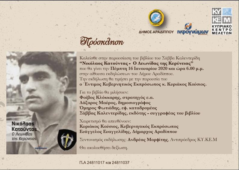 Εκδηλώσεις Απόδοσης Φόρου Τιμής στον Ήρωα Νικόλαο Κατούντα από τον Δήμο Αραδίππου 16-17 Ιανουαρίου 2020