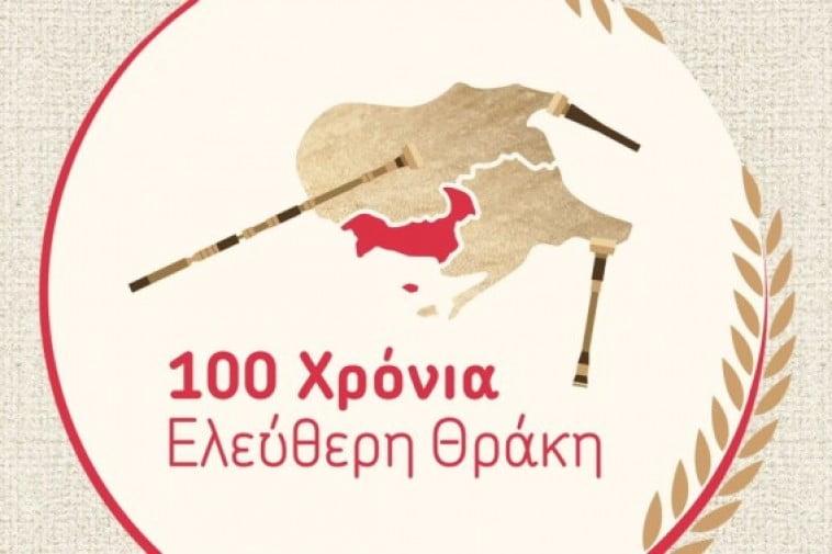 Εκατό χρόνια ελεύθερης Θράκης