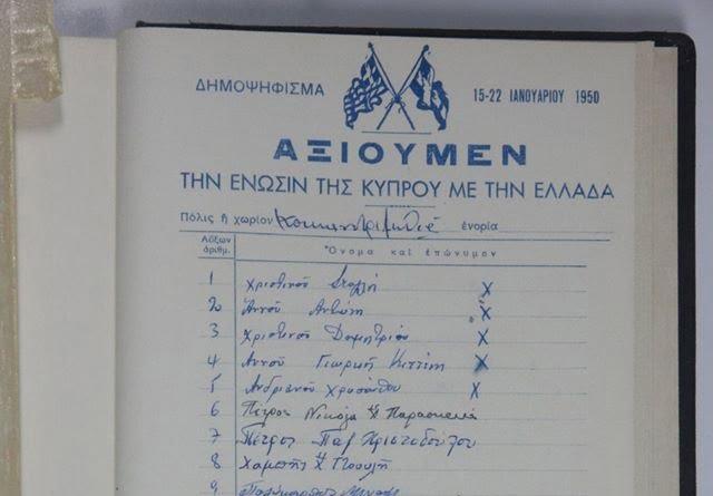 15 Ιανουαρίου 1950 – 95,7% των Ελλήνων της Κύπρου αξίωναν την ένωση του νησιού τους με την Ελλάδα
