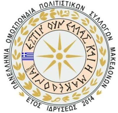 Οι πραγματικοί Μακεδόνες δηλώνουν την απογοήτευσή τους για τη στάση Μητσοτάκη στις ΗΠΑ