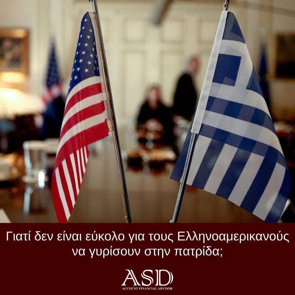 Ποιο είναι το εμπόδιο για να κάνουν φορολογική τους έδρα την Ελλάδα οι πλούσιοι Ελληνοαμερικανοί!
