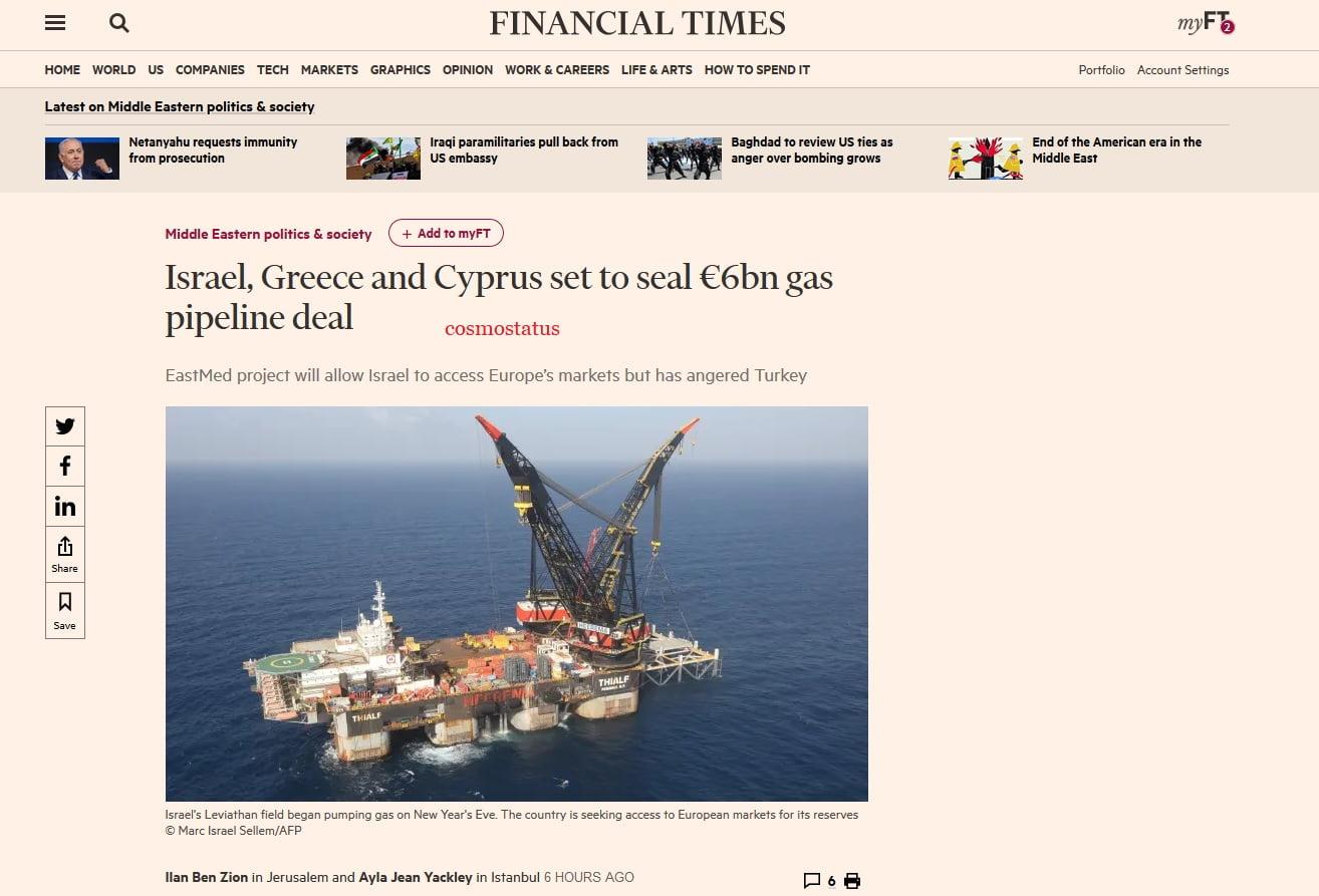 Προβοκατόρικο δημοσίευμα των Financial Times για τον αγωγό EastMed