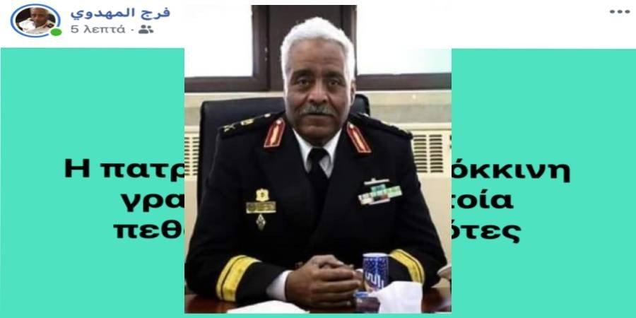 Ναύαρχος Λιβύης: Ανάρτηση–βόμβα στα ελληνικά για προδότες (ΦΩΤΟ)