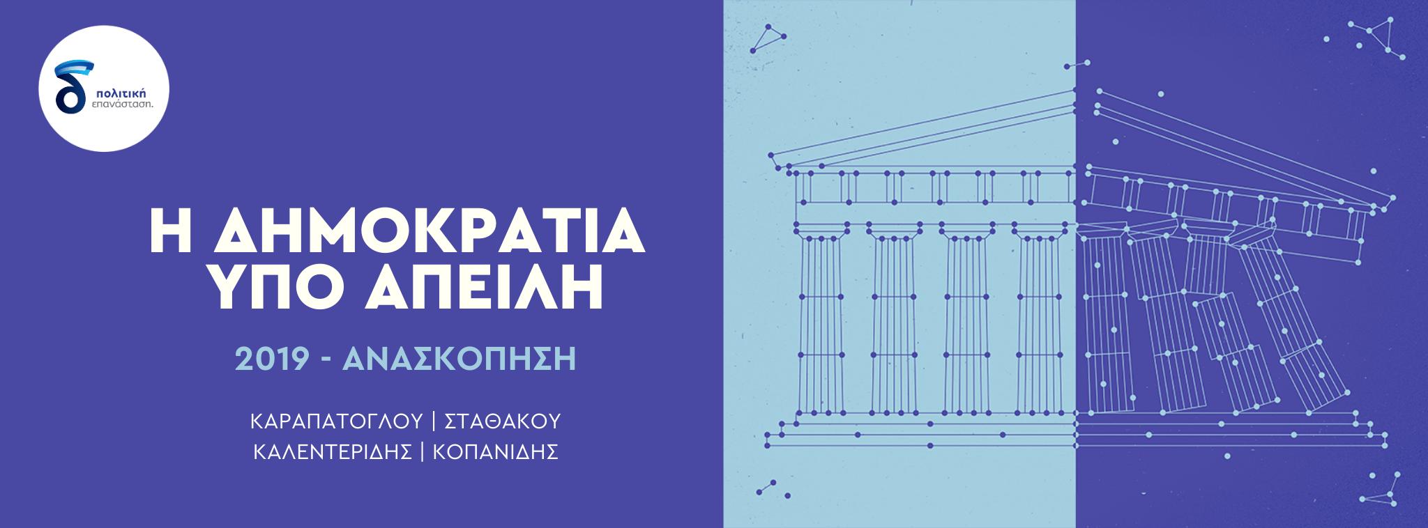 «Η δημοκρατία υπό απειλή: 2019 – Ανασκόπηση» – Εκδήλωση του δέλτα στην Αθήνα τις 18 Ιανουαρίου 2020
