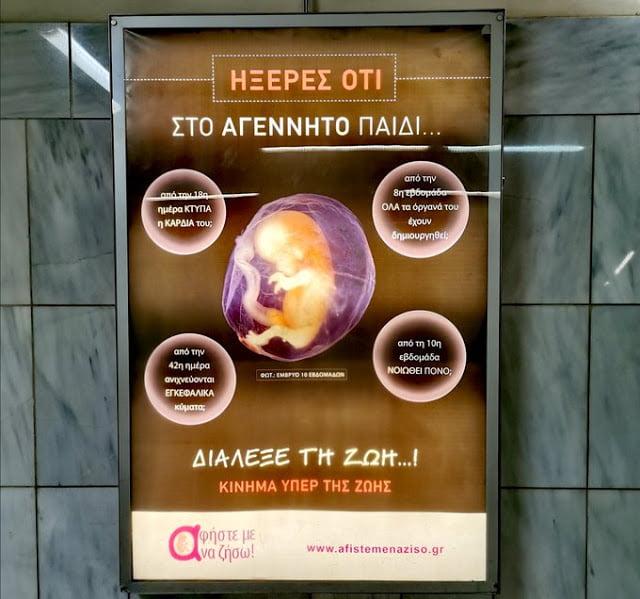 Δελτίο Τύπου του κινήματος «Αφήστε με να ζήσω!» για την αφίσα στο ΜΕΤΡΟ