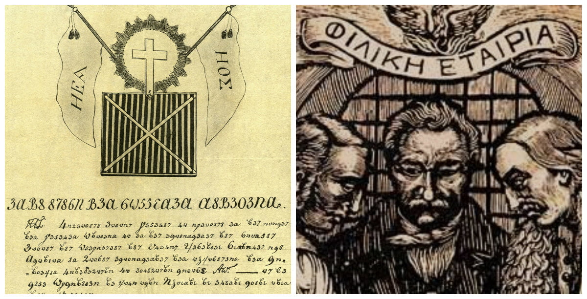 Φιλική Εταιρεία: Τα μυστικά της Οργάνωσης και η Επανάσταση του '21