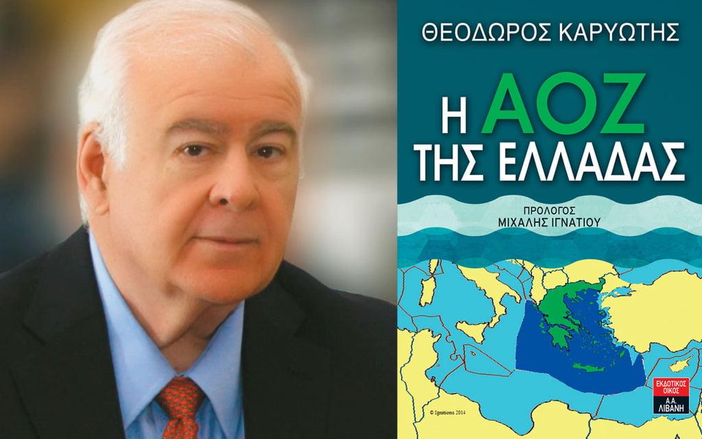 Η Προσβολή της Κυπριακής ΑΟΖ από την Ελλάδα – Σημαντικότερη η ΑΟΖ από την υφαλοκρηπίδα