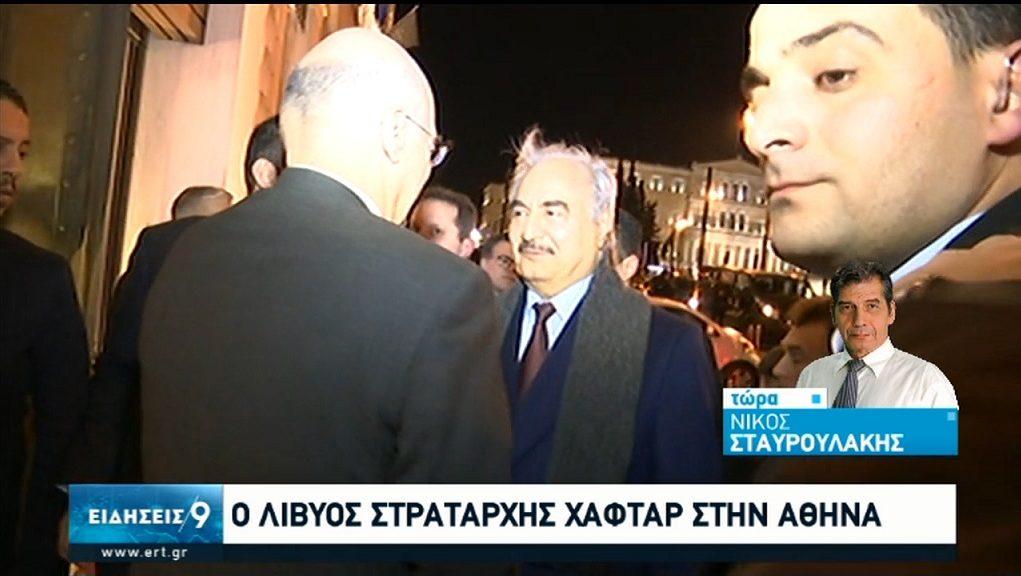 Στην Αθήνα ο Στρατάρχης Χαφτάρ