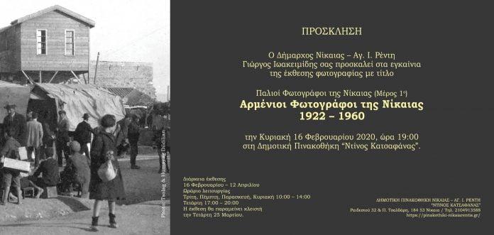 Αρμένιοι φωτογράφοι της Νίκαιας