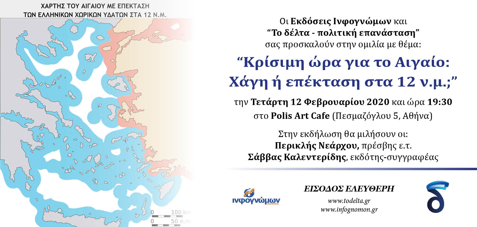 """Τετάρτη, 12 Φεβρουαρίου η εκδήλωση """"Κρίσιμη ώρα για το Αιγαίο: Χάγη ή επέκταση στα 12 ν.μ.;"""" – Ομιλητές οι κ.κ. Περικλής Νεάρχου και Σάββας Καλεντερίδης,"""