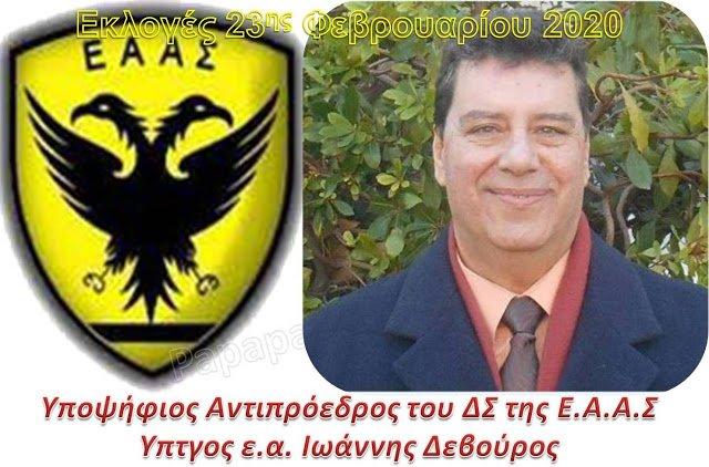 Σκέψεις και Προβληματισμοί του συμμαθητού μου στην Ευελπίδων Γιάννη Δεβούρου, για τις εκλογές της ΕΑΑΣ